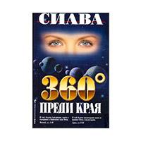 360 градуса преди края - Силва Дончевa
