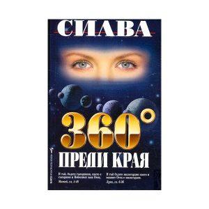 360 градуса преди края - Силва Дончева