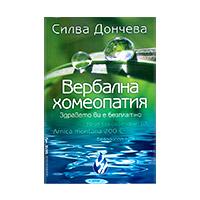 Вербална хомеопатия - Силва Дончевa