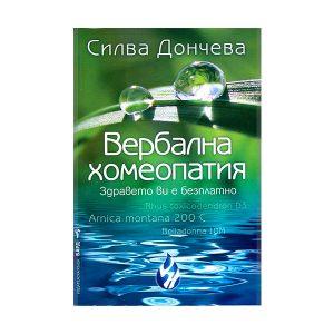Вербална хомеопатия - Силва Дончева