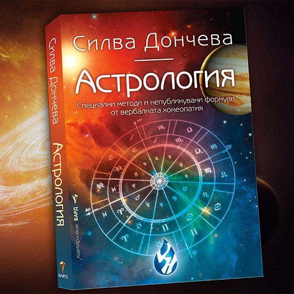 Астрология - Силва Дончева